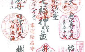 池上七福神めぐり はしご乗り時間変更 〜令和2年(2020年)1月13日(成人の日)には池上本門寺で「奉納はしご乗り」とプレゼントがもらえる「池上七福神めぐり」を開催