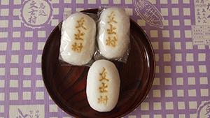 かつて文士が歩いた街でその歴史を和菓子の名に