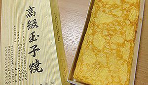 高級玉子焼【おおたの逸品 2009】