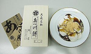 あべ川餅【おおたの逸品 2010】