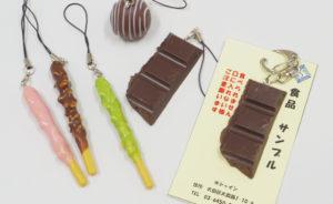 2018バレンタイン【大森】バレンタインセール 可愛いチョコキーホルダー【食品サンプル】