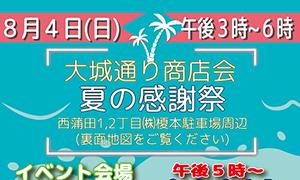[蒲田] 2019年8月4日(日)午後3時から大城通り商店会が「夏の感謝祭」を開催