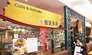 [純喫茶・珈琲専門店] 市美多寿 CIVITAS(シビタス)