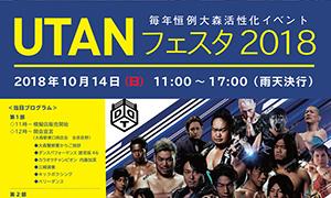 [大森] DDTプロレスを生の迫力で!10月14日(日)は大森駅東口商店会の「UTAN(ウータン)フェスタ2018」