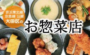 京浜東北線・京急線沿線  大田区のお惣菜店