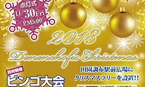 [田園調布] 11月30日(金)午後4時30分から、田園調布商店街が「2018 Denenchofu Christmas」を開催