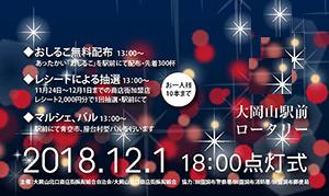 [大岡山] 12月1日(土)、大岡山北口商店街が「イルミ de ナイト」を大岡山駅前で開催