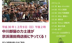 [京急蒲田] 12月9日(日)、力士たちが商店街に!チビッコ相撲と特製塩ちゃんこ鍋で「相撲Day」を