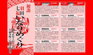 [羽田] 2019年1月1日〜5日「第32回羽田七福いなりめぐり」開催