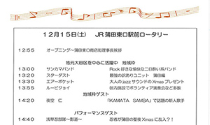[蒲田東口] 12月15日(土)、16日(日)の2日間、蒲田東口商店街が「蒲田東口駅前クリスマスコンサート」開催