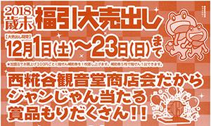 [糀谷] 12月1日〜23日まで、西糀谷観音堂商店会の「2018歳末福引大売出し」開催中