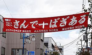 [矢口渡] 12月23日(日)、矢口の渡商店街が今年最後の「さんでーばざある」実施