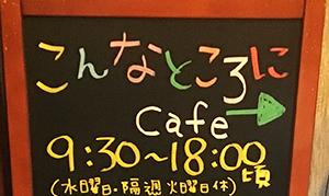 [魅力はコーヒー、だけじゃない] お寺の横、「柔心地蔵堂」の隣 こんなところにCafe
