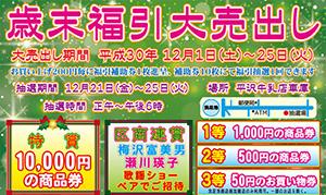 [洗足池] 12月25日まで洗足池商店街「歳末福引大売出し」開催中