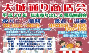 [蒲田] 大城通り商店会で「年末売り出し&景品抽選会」開催中!