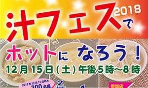 [京急蒲田ほか] 12月15日(土)、日の出銀座商店街が「キャンドルクリスマス」にホットな「汁フェス」イベントを開催