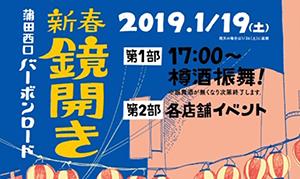 [蒲田] 2019年1月19日(土)、蒲田西口バーボンロードで「新春 鏡開き」