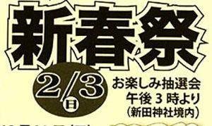 [武蔵新田] 武蔵新田商店会「新春祭」が2019年1月15日からスタート