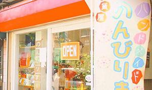 [2019 バレンタイン in 大田区] 【大森】チョコ&人気雑貨でほっこりバレンタイン【のんびりまーと】