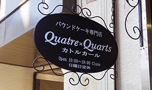 [2019 バレンタイン in 大田区] 【大森】甘くて苦い恋の味のパウンドケーキ【Quatre × Quarts】