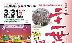 [下丸子] 2019年3月31日(日)、武蔵新田商店会、下丸子商店会、下丸子商栄会も協力して地域のイベント「第8回 二十一世紀桜まつり」開催