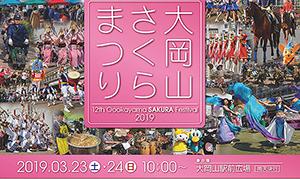 [大岡山] 2019年3月23日(土)、24日(日)、大岡山地域の商店街、団体が協力して「大岡山さくらまつり」開催