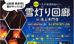 [池上]  2019年3月16日(土)、東日本大震災からの復興を願い「雪灯り回廊 in 池上本門寺」開催