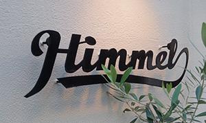 [美味しいパンが食べたーい!]  《大岡山》HIMMEL  ベッカライ・ヒンメル