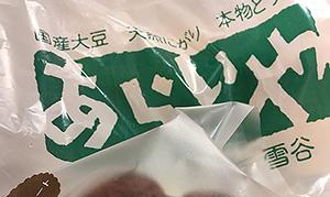 [2019 バレンタイン in 大田区] 【雪が谷大塚】お豆腐屋さんの豆乳入りプチハートスイーツ【あらいや豆腐店】