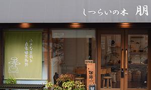 [魅力はコーヒー、だけじゃない] 盆栽を眺めつつ、珈琲でほっと一息 しつらいの木 朋