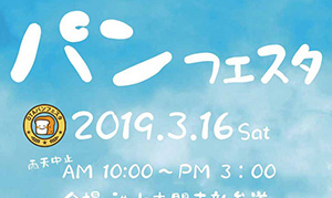 [池上] 2019年3月16日(土)、池上本門寺新参道にパン屋さんが集合!「パンフェスタ」開催