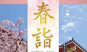 [池上] 2019年4月6日(土)、7日(日)、池上地区商店会連合会が桜広場で「春祭りフェスティバル」