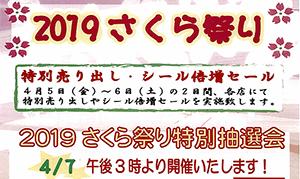 [長原] 2019年4月7日(日)、長原商店街が「2019さくら祭り」で総額25万円が当たる特別抽選会