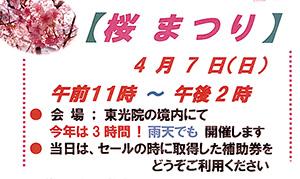 [沼部] 2019年4月7日(日)、沼部商店会が「桜まつり」を開催