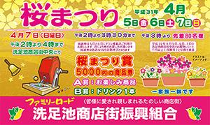 [洗足池] 2019年4月5日(金)〜7日(日)、洗足池商店街「桜まつり」が行われます