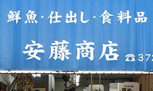 [春・商店会]桜坂のふもとに焼魚のいい香りを漂わせて 「安藤商店」