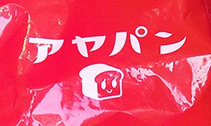 [春・商店会] サーカスのイメージにも独創的なパンにも心踊る「アヤパン」