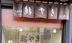 [春・商店会] 散歩のお供に鮎やきはいかが? 歌舞伎狂言煎餅は人気の東京みやげ 「大黒堂」