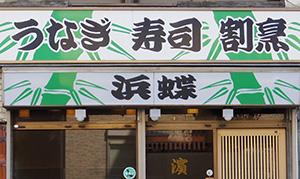 [春・商店会]新鮮で美味しいネタのお寿司を明朗会計で堪能 「浜蝶」