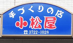 [春・商店会]元お豆腐店の総菜屋さん。手作りの美味しさが人気!「小松屋」