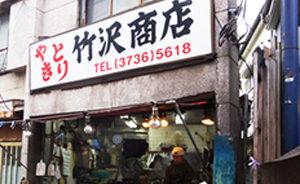[おかずに、おやつに、おつまみに!持帰り焼鳥]外国人にも人気の老舗 雑色「竹沢商店」