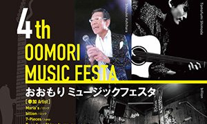 [大森] 2019年5月12日(日)、大森駅東口商店会が「第4回おおもりミュージックフェスタ」を開催
