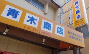[おかずに、おやつに、おつまみに!持帰り焼鳥]旨みの濃い焼鳥 下丸子「青木商店」