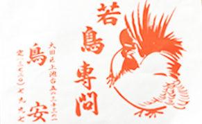 [おかずに、おやつに、おつまみに!持帰り焼鳥]さばいてすぐの新鮮鶏!  上池上商店街「鳥安」