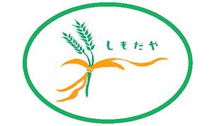 [美味しいパンが食べたーい!]  《蒲田・六郷》毎週水曜日のみ開店 地域で人気の美味しいパン屋さん しもだや