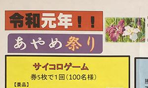 [大森] 2019年5月19日(日)、入三銀座商店会が「あやめ祭り」。お買物でもらえる抽選券で素敵なプレゼント