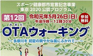 [大田区] 2019年5月26日(日)、「OTAウォーキング」が行われます