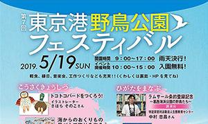 [東海] 2019年5月19日(日)、身近な自然を楽しむ「東京港野鳥公園フェスティバル」
