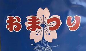 [田園調布] 2019年6月8日(土)、9日(日)、生ビールパーティが人気!田園調布商店街「フェスティバルあさひの」