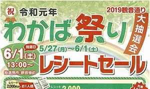[中央] 2019年6月1日(土)、観音通り共栄会「わかば祭り」